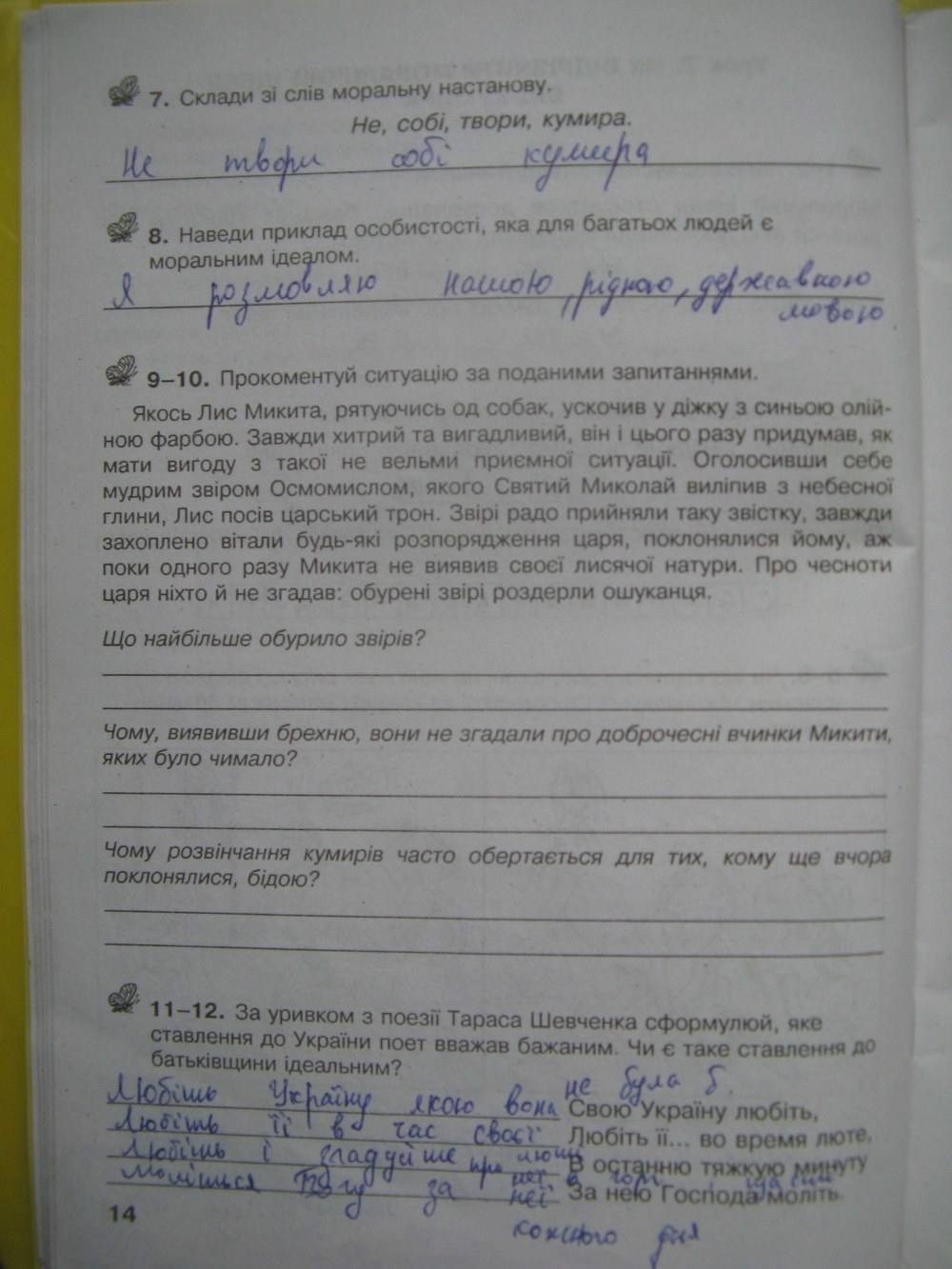 Решебник Зошиту Етика Данилевська 6 Клас