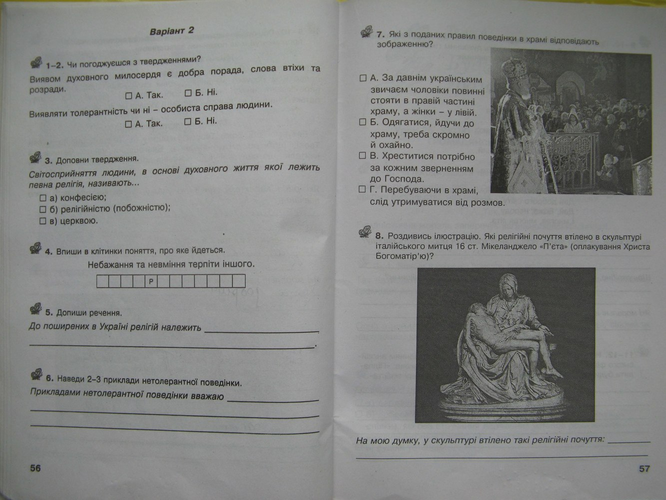 Гдз 6 клас відповіді до зошита