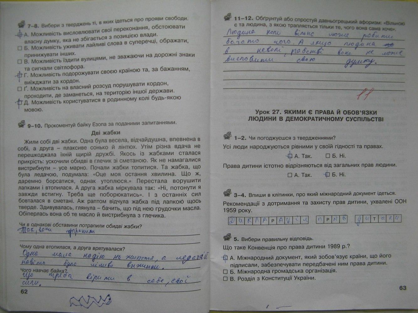Гдз зошит етика оксана 6 клас онлайн данилевська