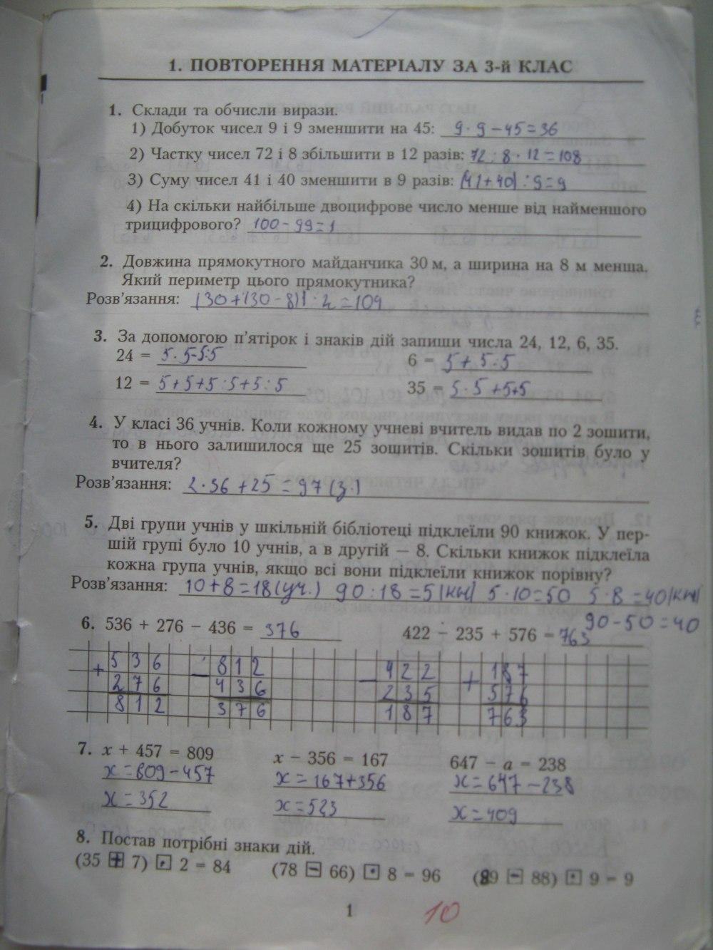 Гдз по математике робочий зошит 4 клас богданович