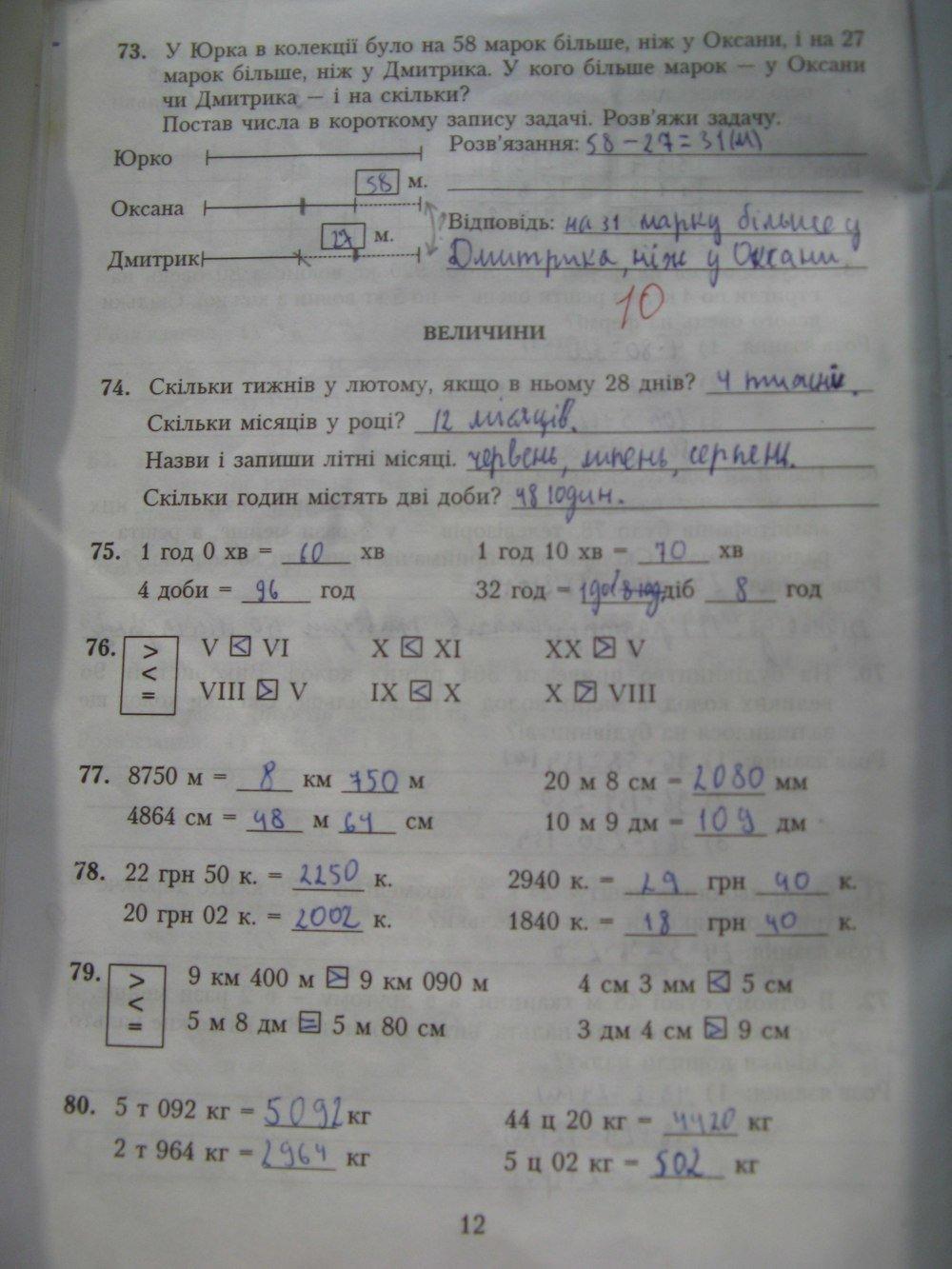 Богданович по гдз найти математики 2см 1м 2 класс видповидь