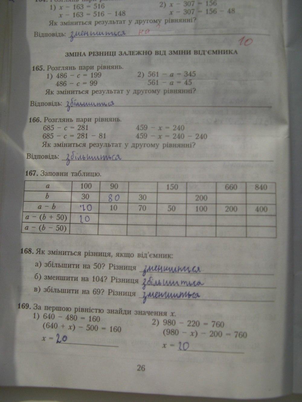 4 відповіді зошит гдз назаренко математика клас
