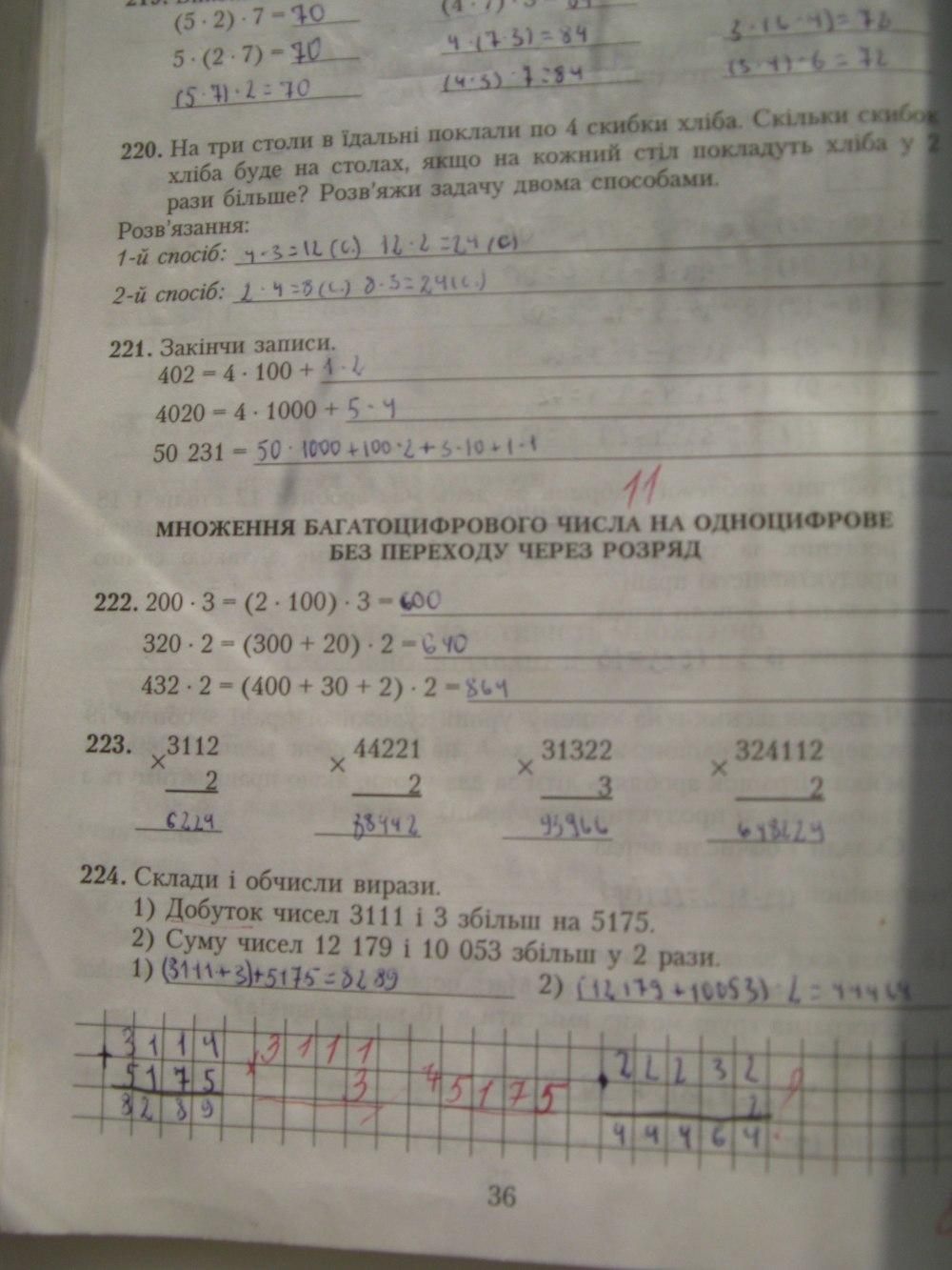Видповидь 2 математики гдз богданович класс 1м по 2см найти