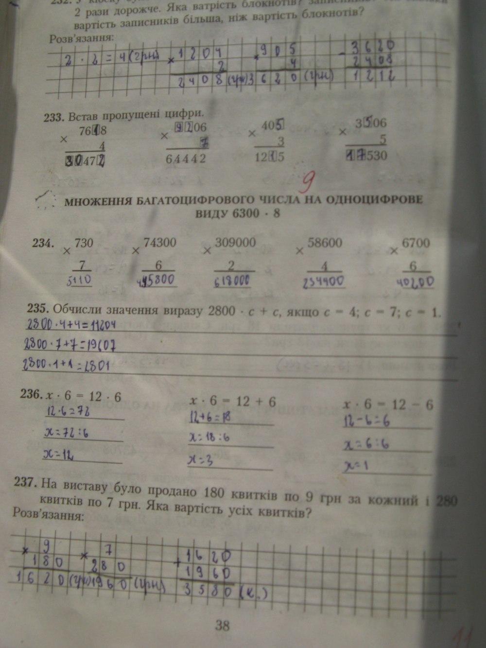 Богданович клас робочий по 4 гдз зошит математике