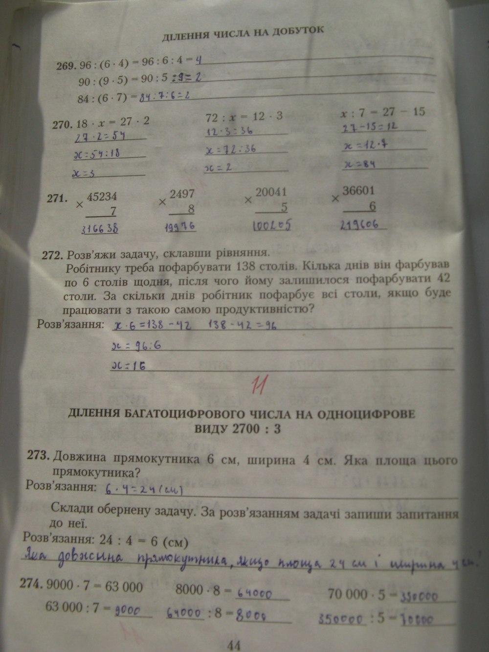 Класс 4 решебник математики з богданович а