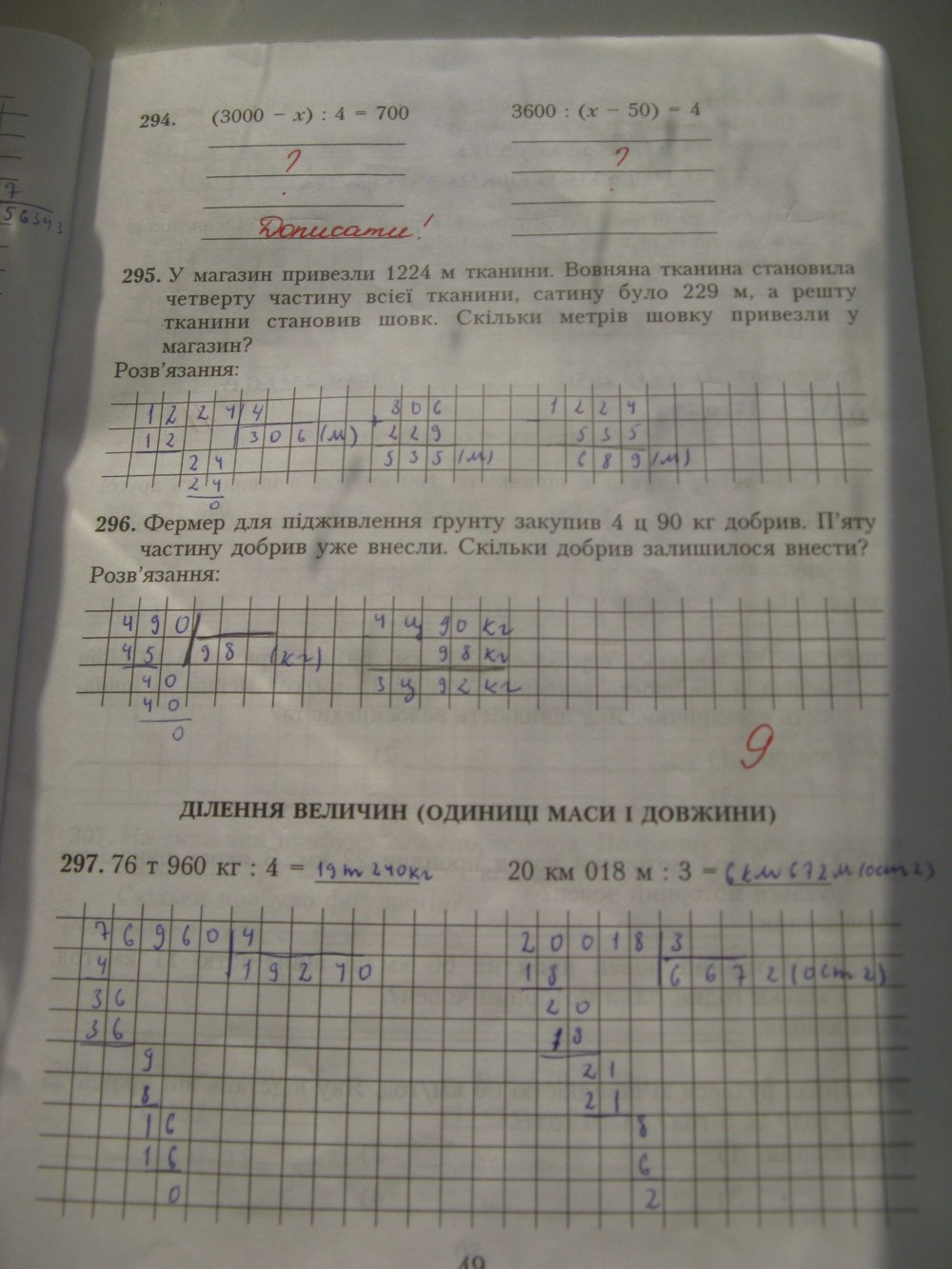 Решебник з математики 5 класс богданович