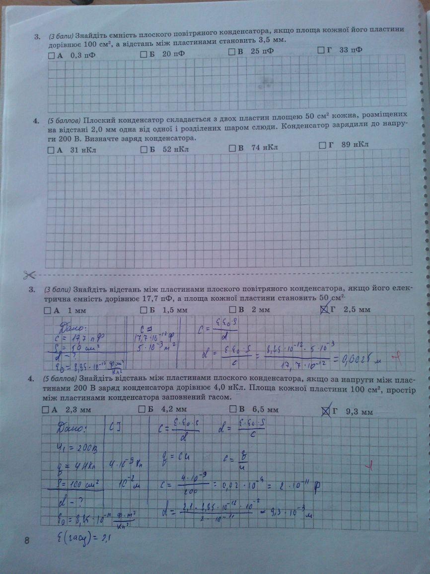 Клас фізика божинова кірюхін 11 гдз