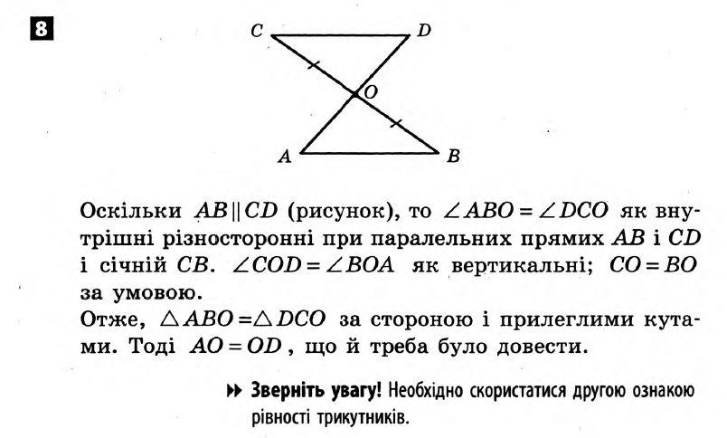 Клас гдз роботи 8 геометрія контрольні