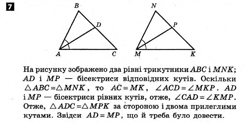 Я i гдз 7 геометр клас