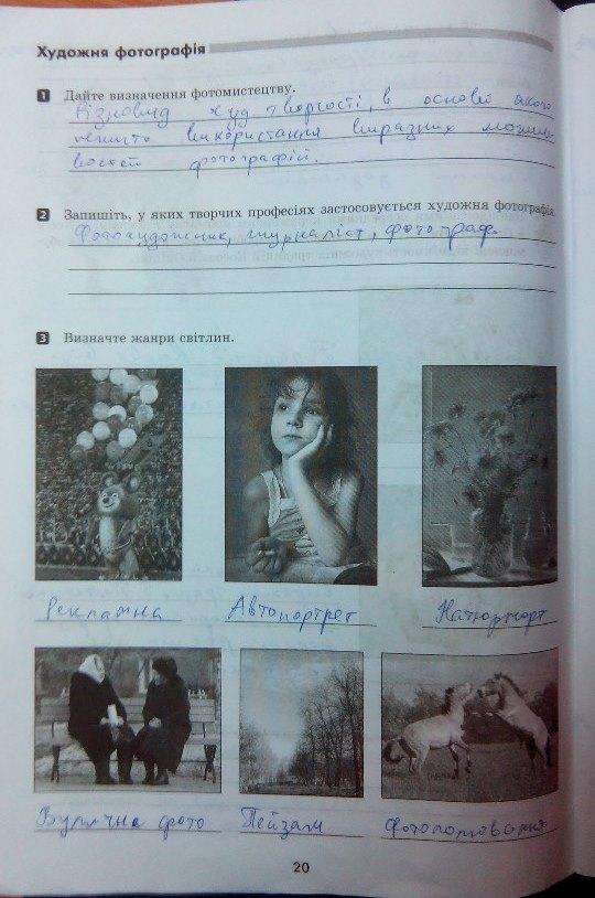 Художня Культура 9 Клас Гдз Робочий Зошит Л.в.климова