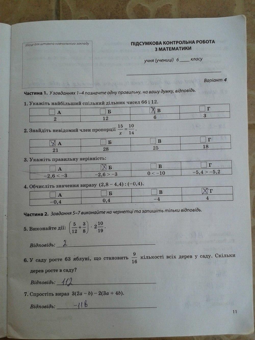 6 робочий гдз клас зошит математике по
