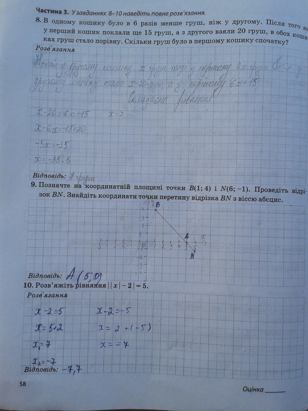 гдз по математике 6 клас робочий зошит