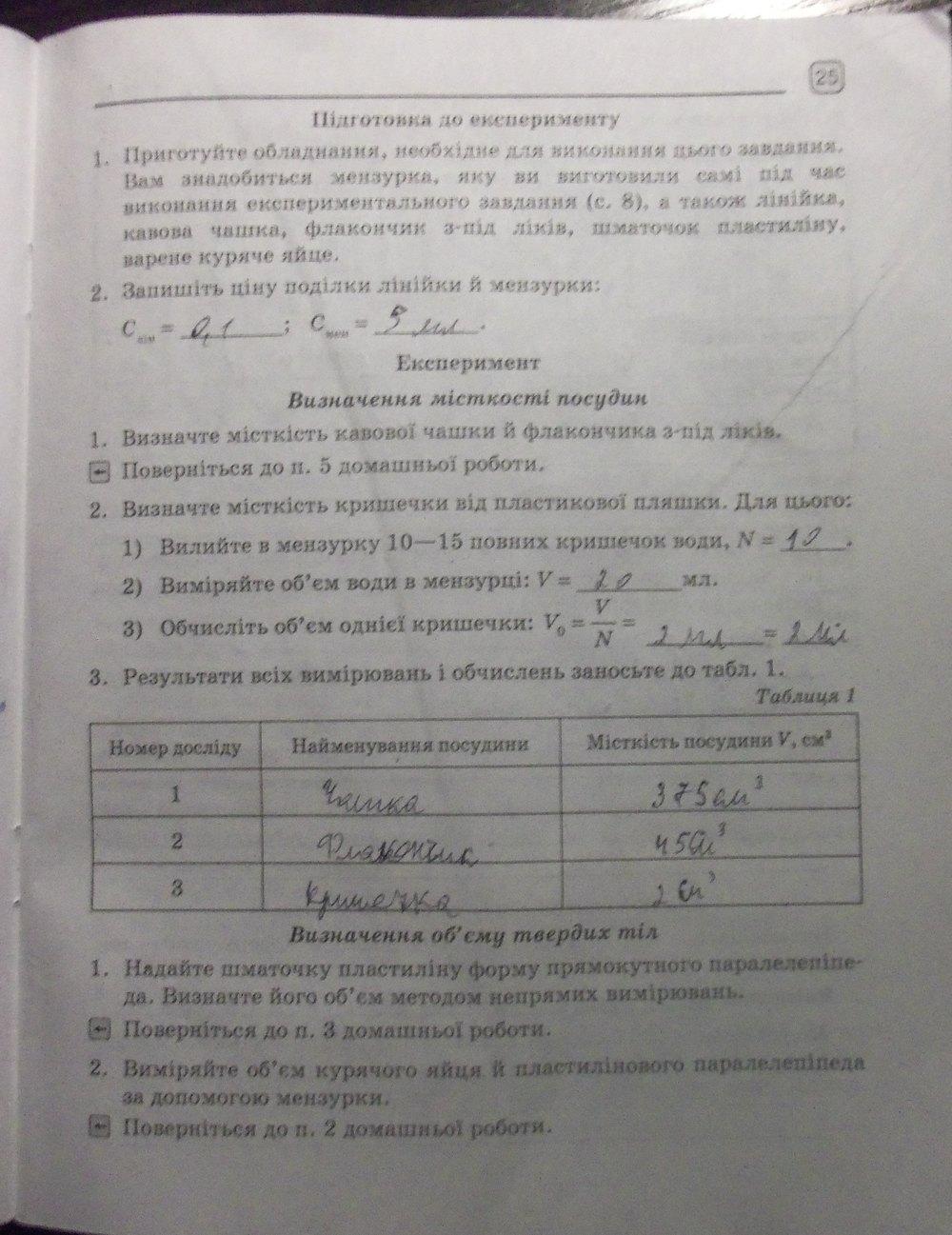 Фізика 7 робіт відповіді клас зошит божинова лабораторних гдз