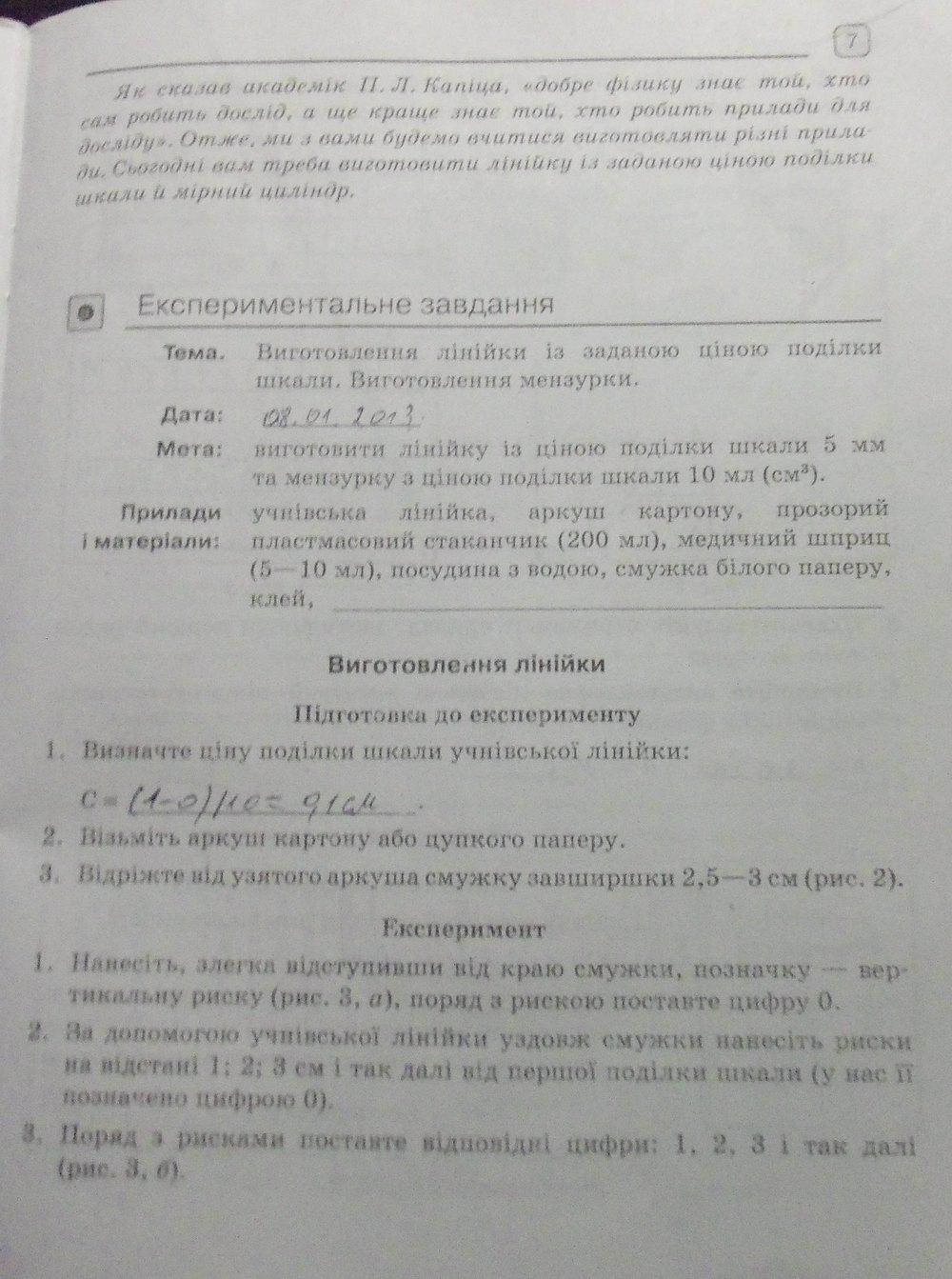 Фізика гдз лабораторних 7 відповіді зошит клас божинова робіт