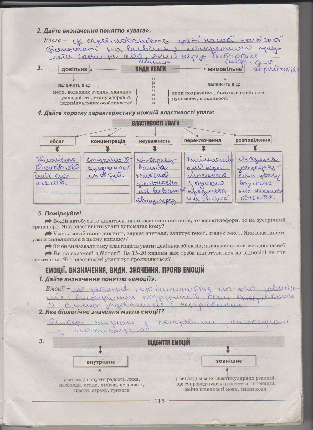 а.калинчук з 7 для класса зошите гдз по биологии