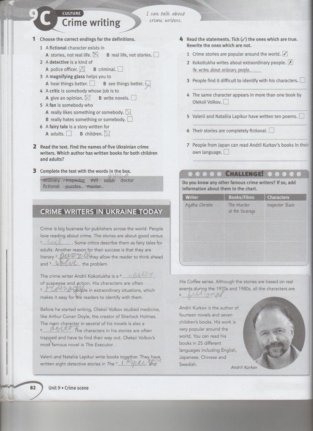 real life ответы гдз учебник