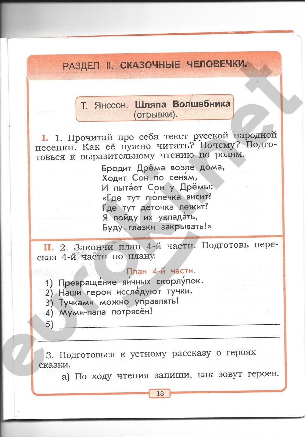 Гдз 2 Класс Чтение Рабочяя Тетрадь Бунеев