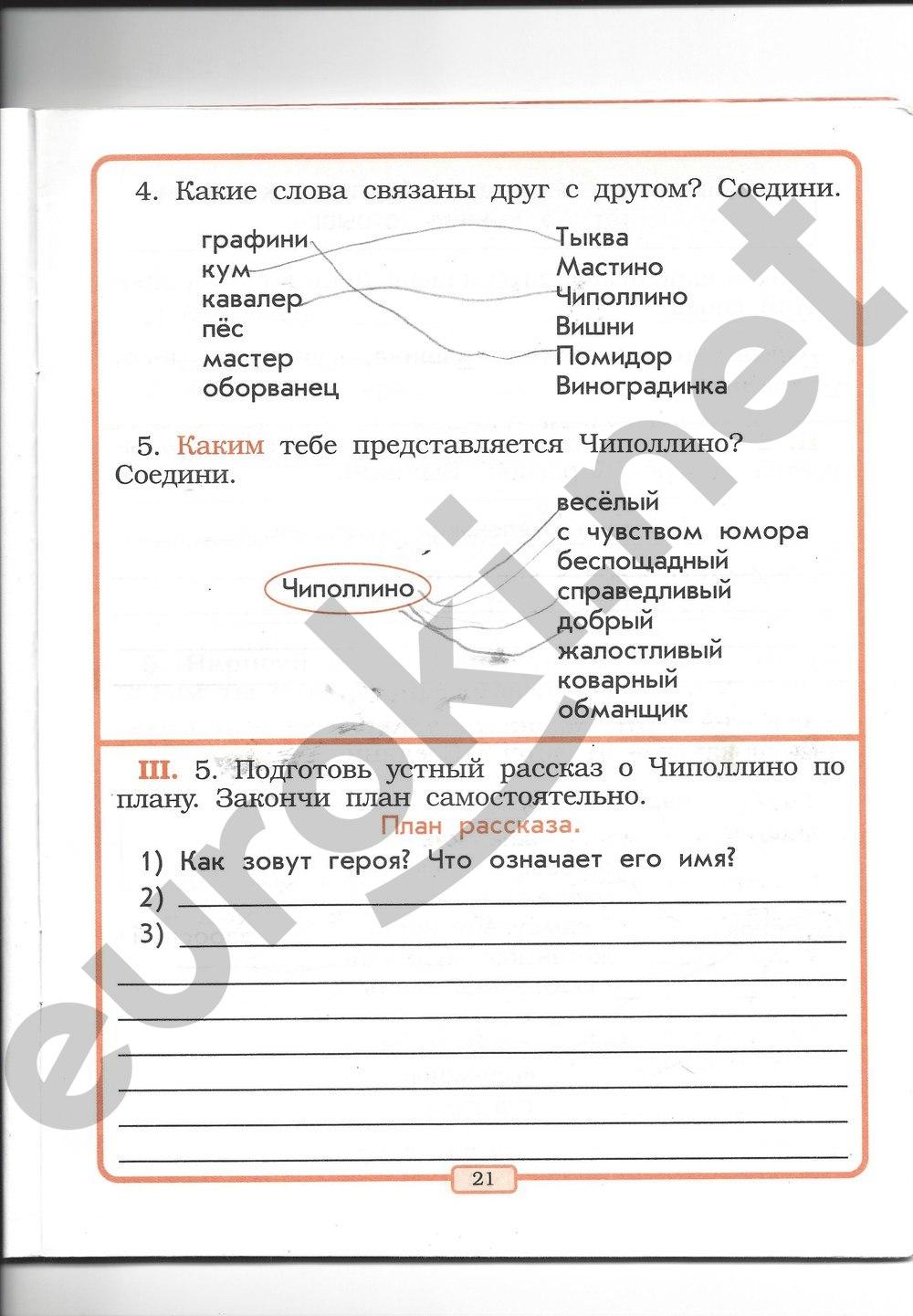 Решебник к тетради по литературному чтению 2 класс бунеев стр21