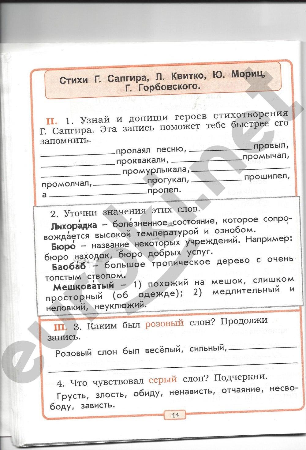 Окружающий мир 4 класс Вахрушев Данилов 1 2 часть