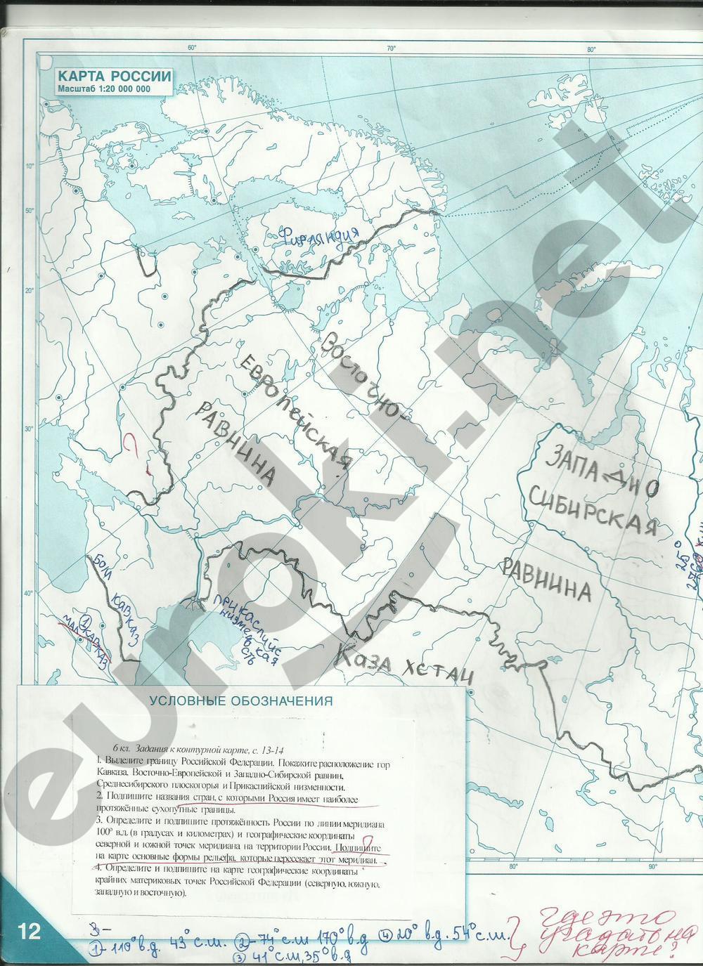 7 гдз контурная класс домогацких географии по за карта