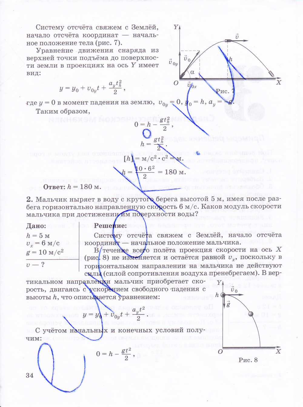 Гдз Рабочей Тетради По Физике 10 Класс Пурышева