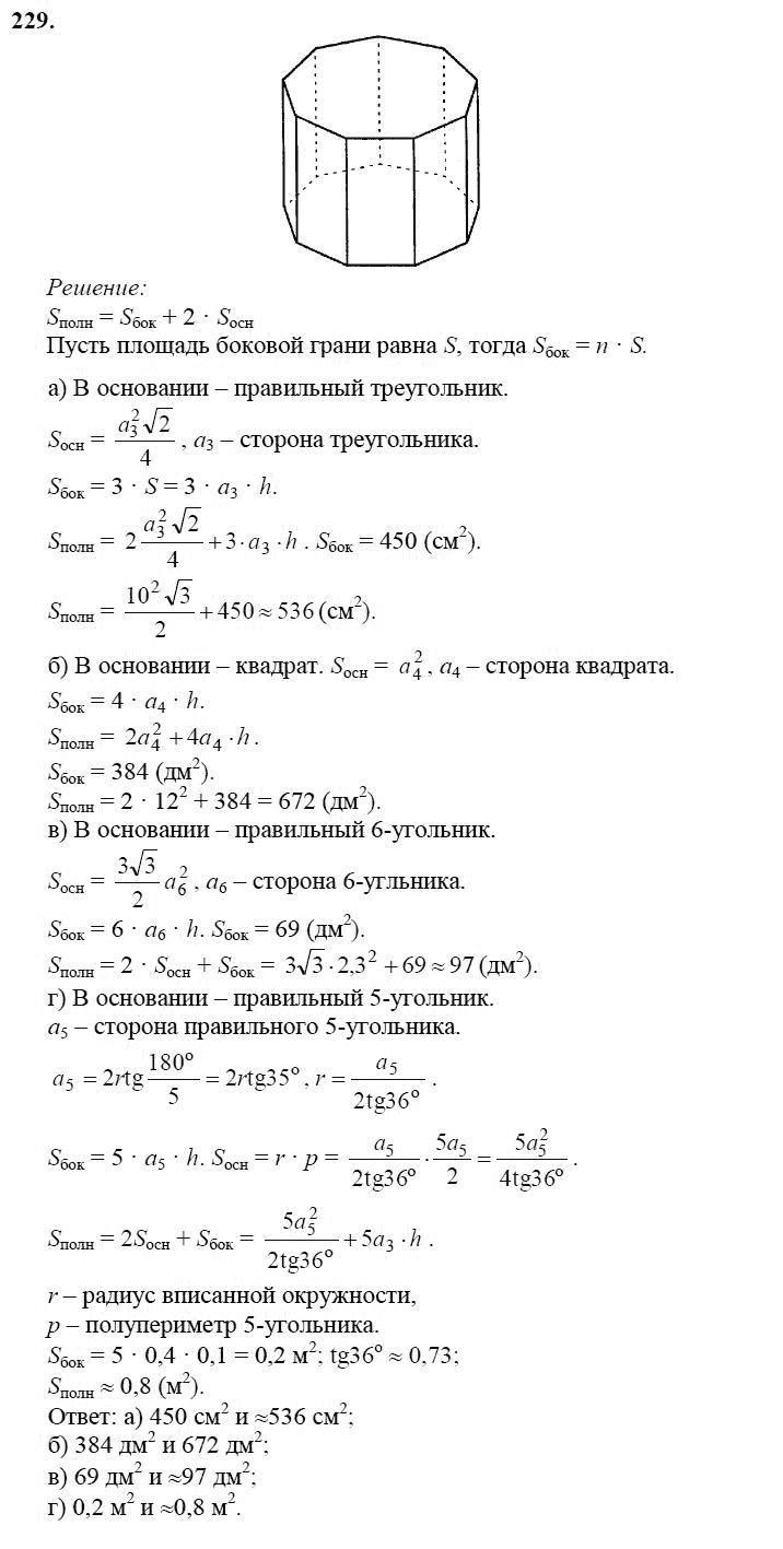 Скачать книгу дидактические материалы по математике 6 класс чесноков