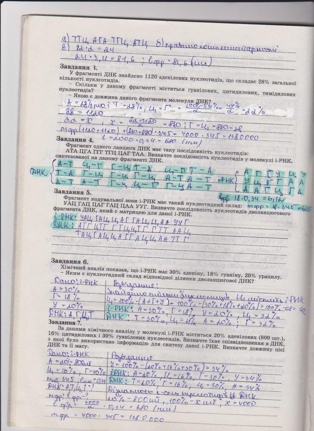 Яковлева по к 10 класс гдз тетради гусева биологии