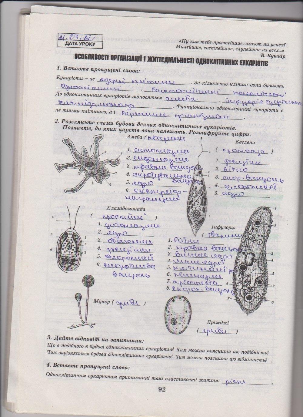Яковлева решебник зошит класс по 10 биологии