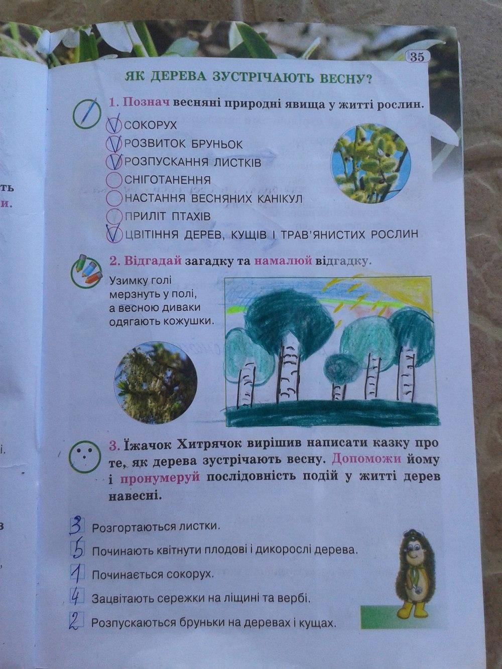 2 гдз по природознавству