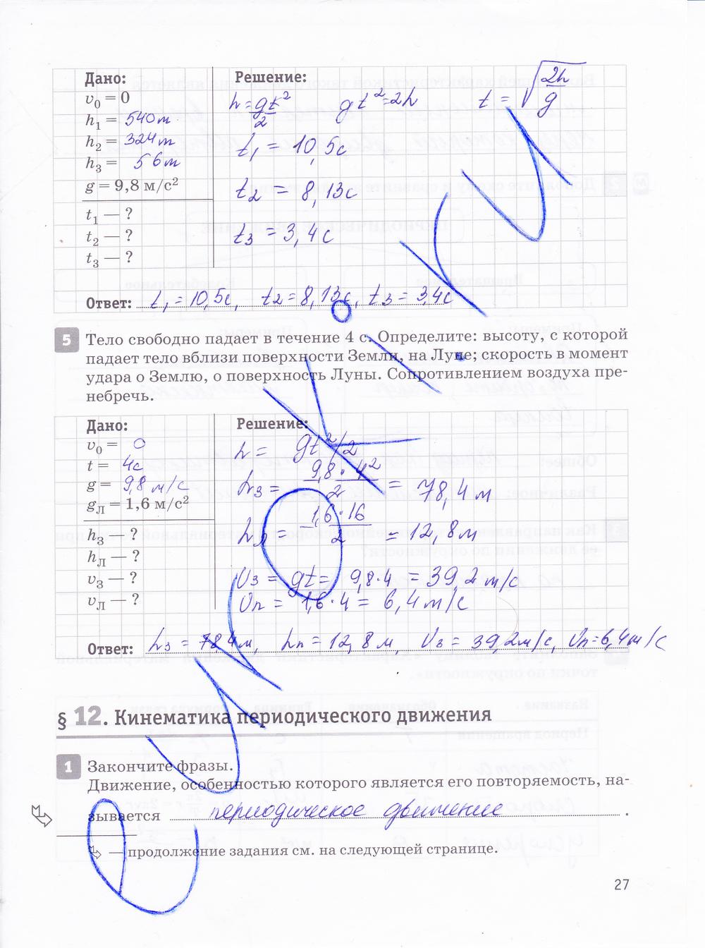 Решебник По Физике Дмитриева 10 11 Класс