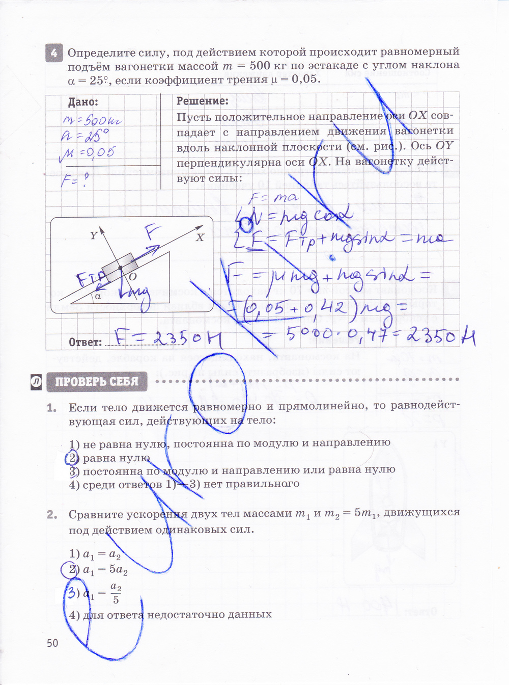 физике дмитриева класс решебник по 10 11