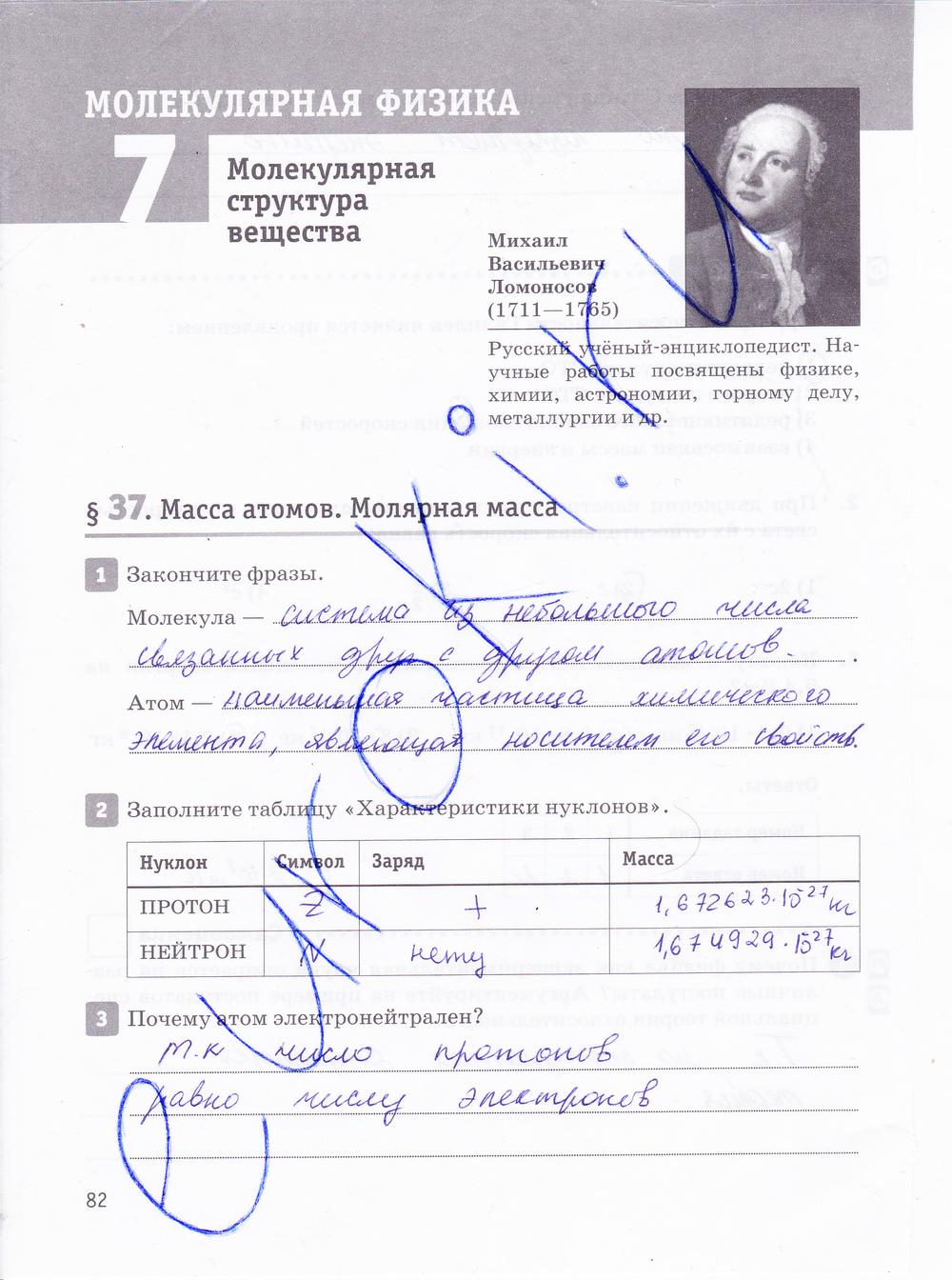 Решебник По Физике За 10 Класс В.а.касьянов Рабочая Тетрадь