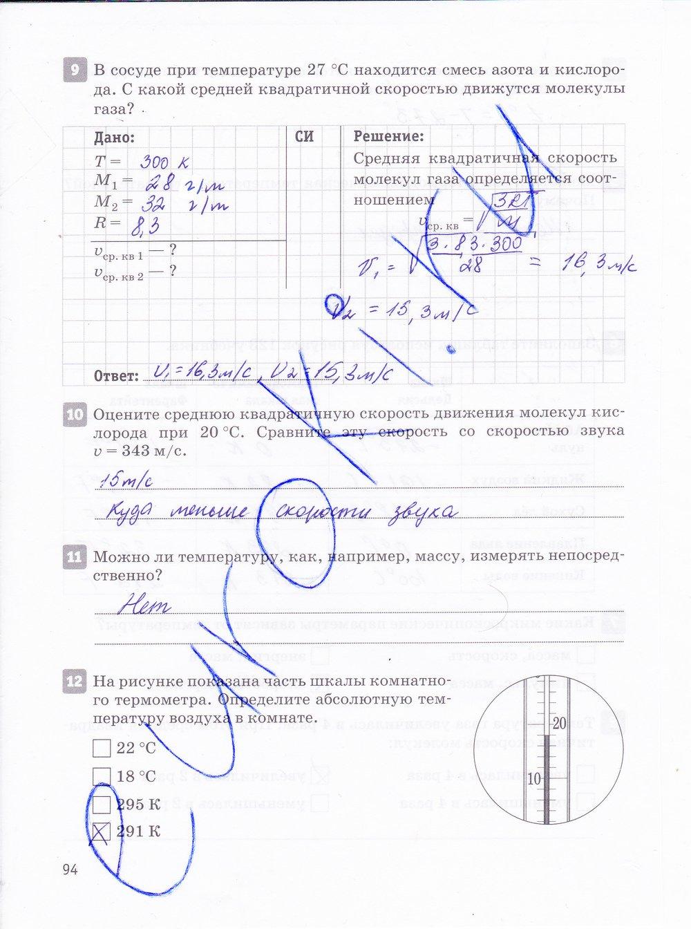 Физика 10 класс гдз рабочая тетрадь 1