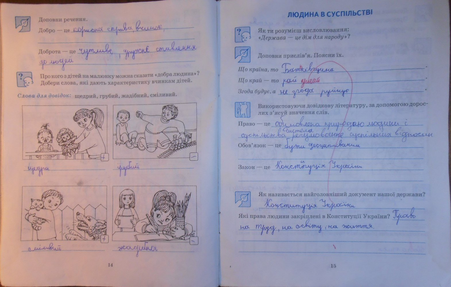 гдз по природознавству 3 клас робочий зошит діптан відповіді