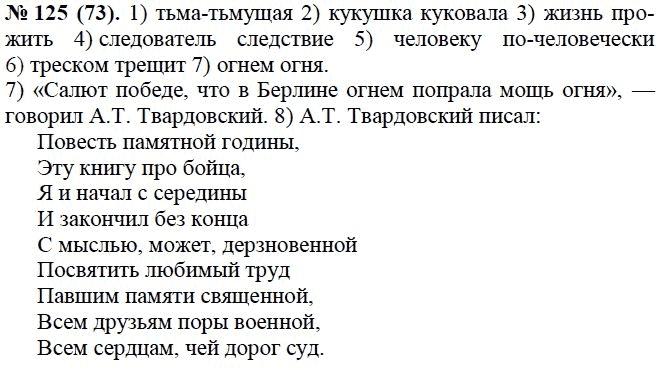 гдз по русскому 10 власенков базовый