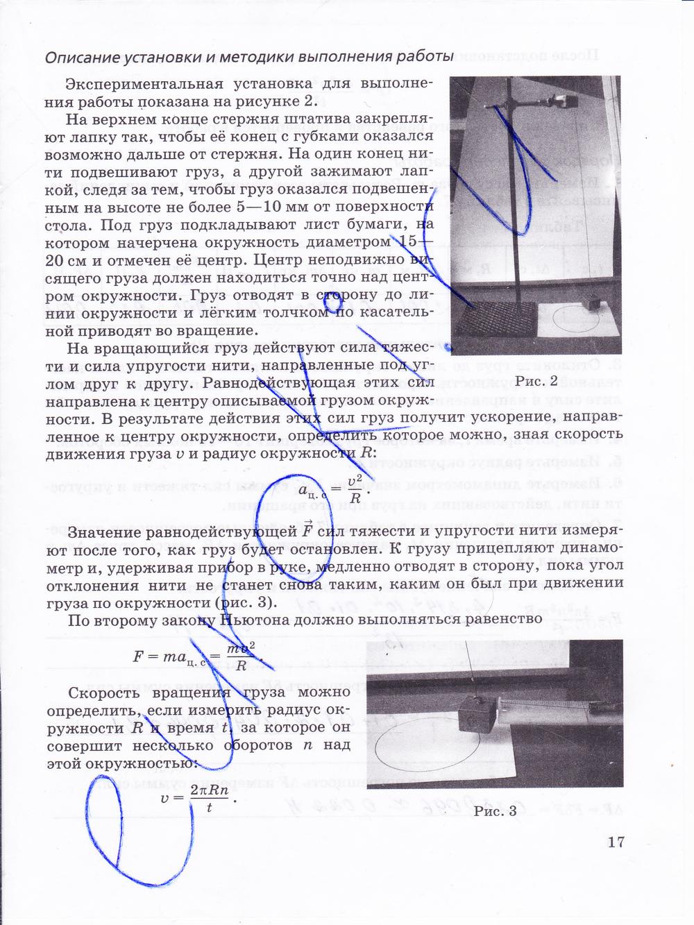 по решебник лабораторной класс тетради физике 10