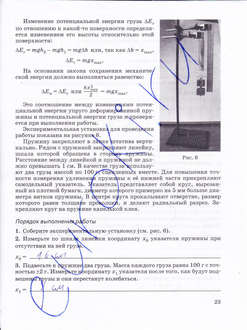 гдз по физике 10 класс лабораторные работы тетрадь