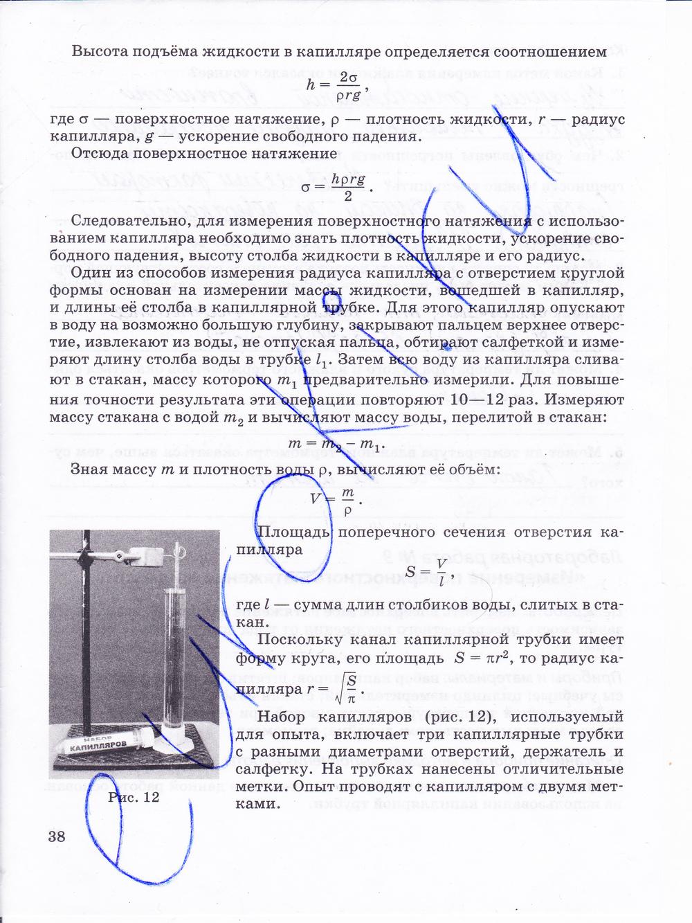 работы гдз по класс физике тетрадь лабораторные 10