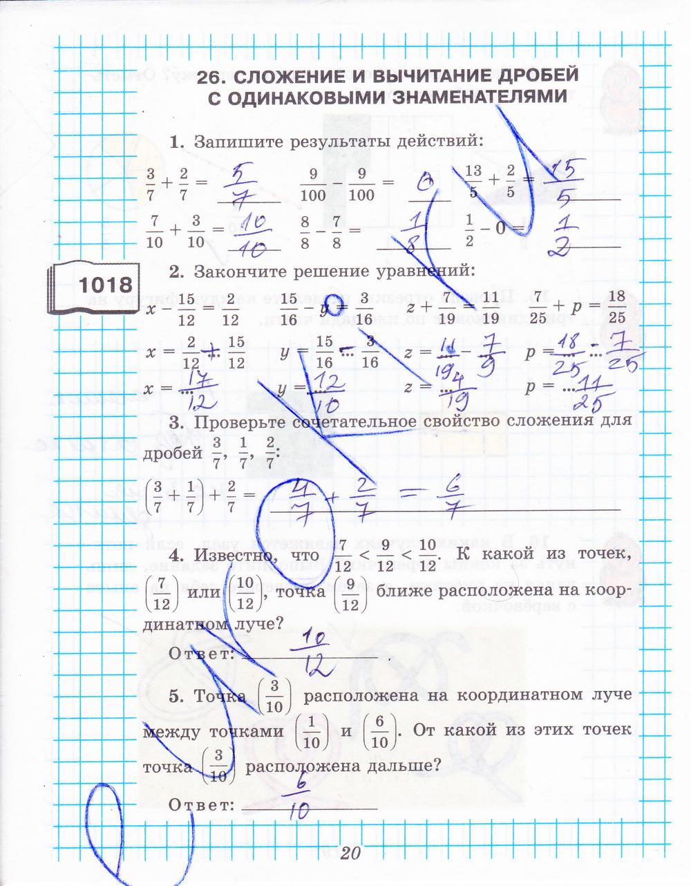 Тетрадь виленкин рудницкая гдз 5 класс математика рабочая