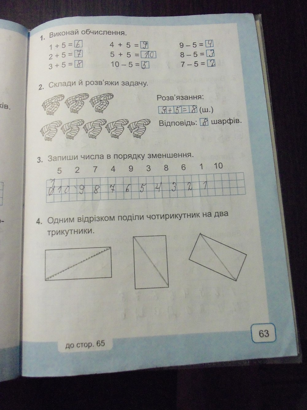 Гдз 1 Клас Математика М. В. Богданович