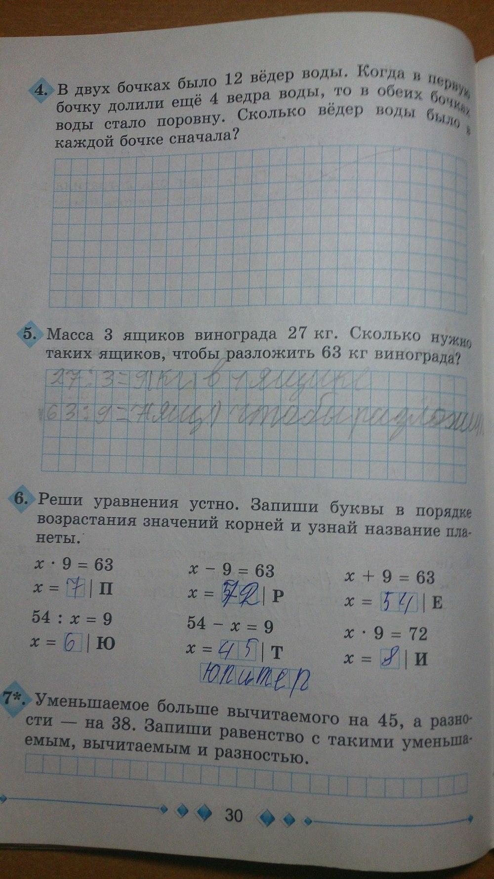 видповидь по гдз математики 2см богданович класс найти 1м 2