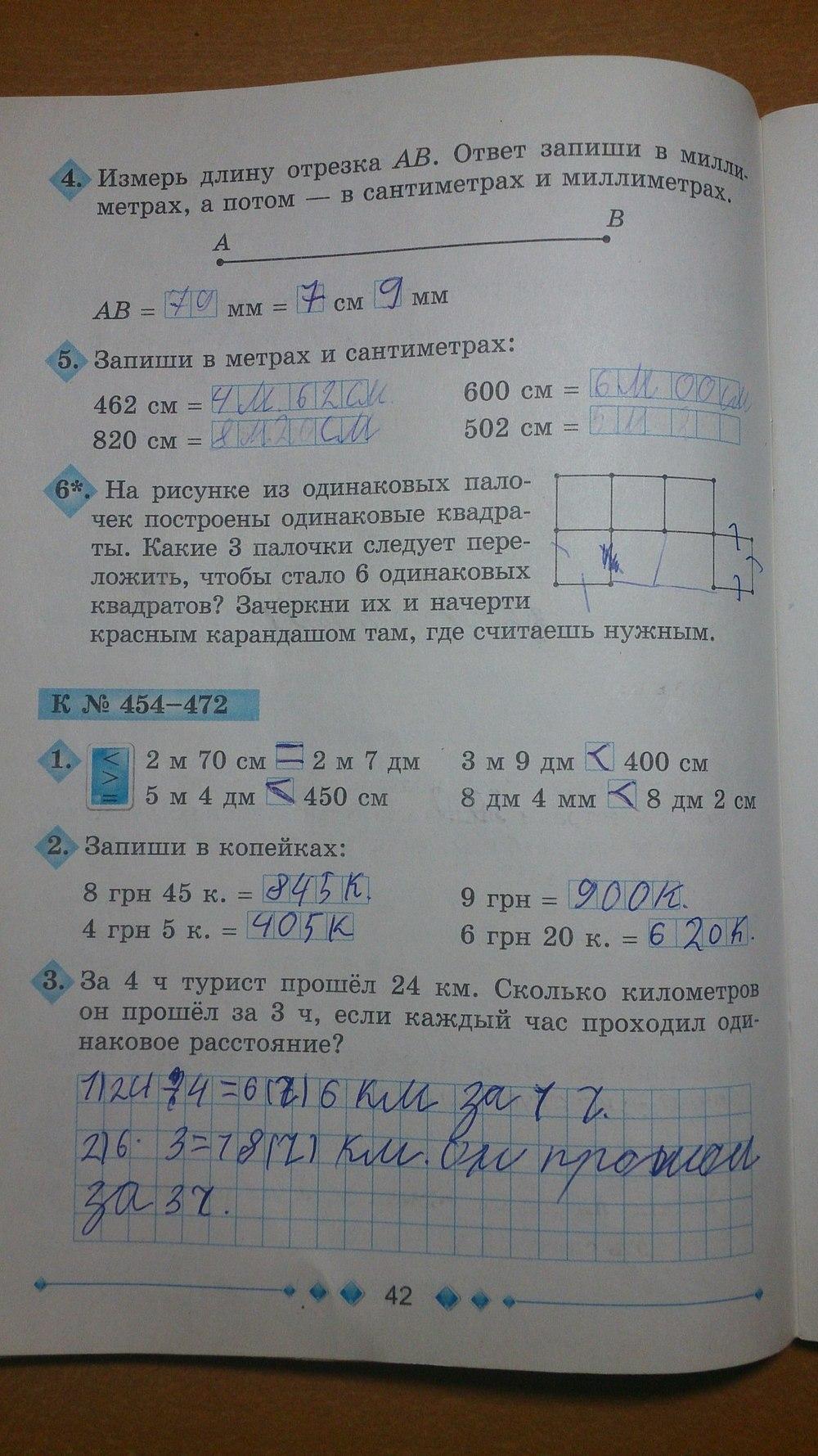 М.в.богданович задача гдз 3 математика класс