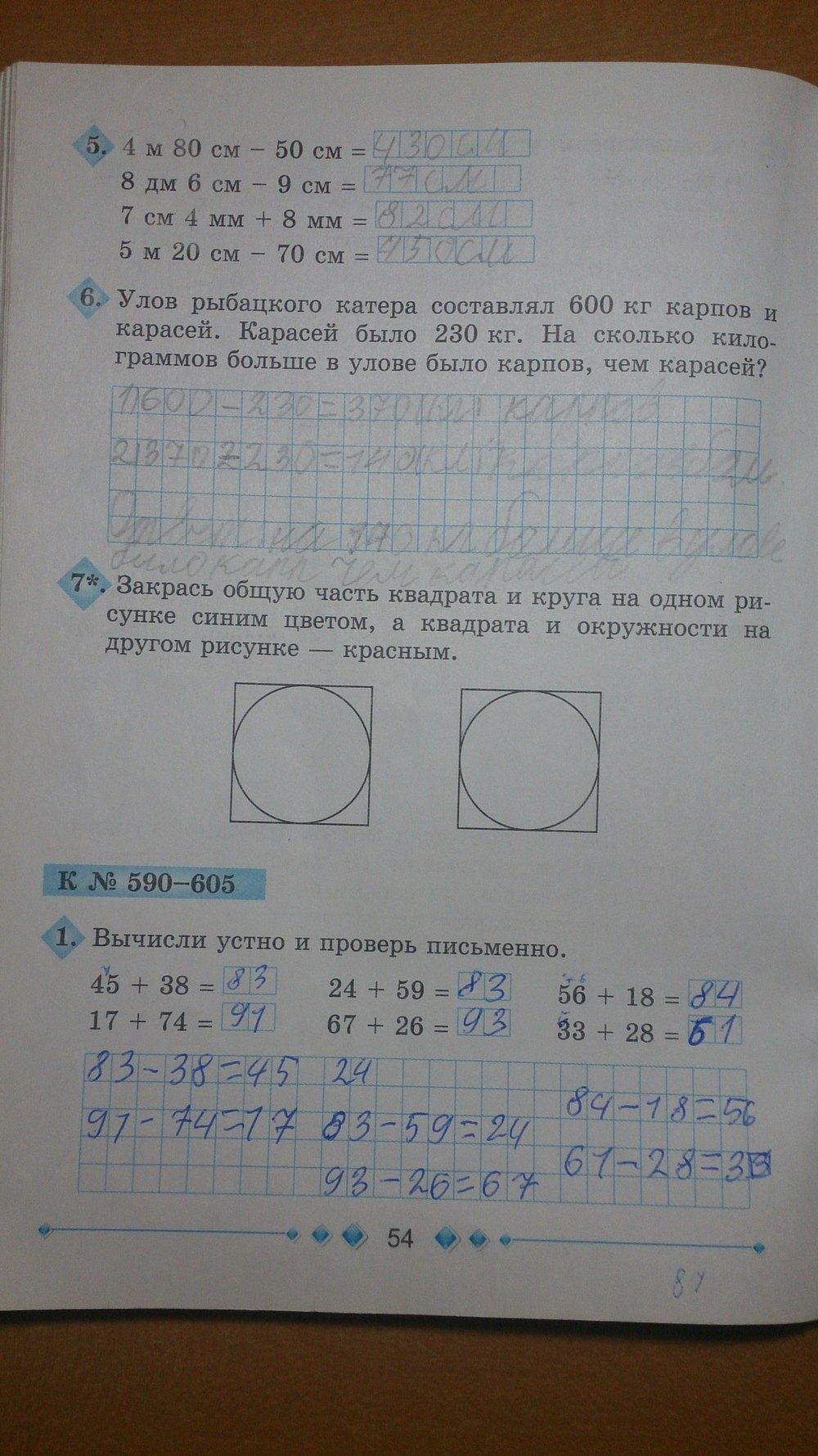 богдановича клас з математики 2 зошит гдз