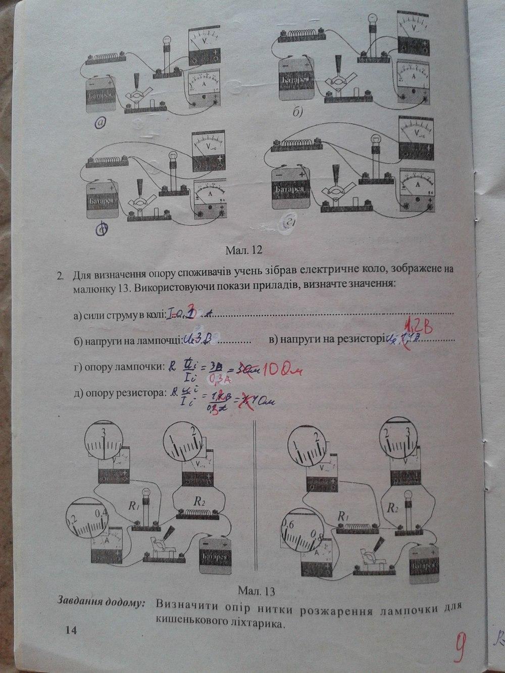 завдання для тематичного контролю фзика 9 клас левшенюк вдповд