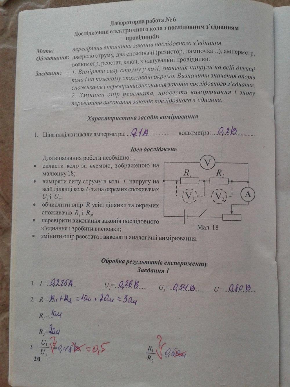 Гдз З Фізики 9 Клас Левшенюк