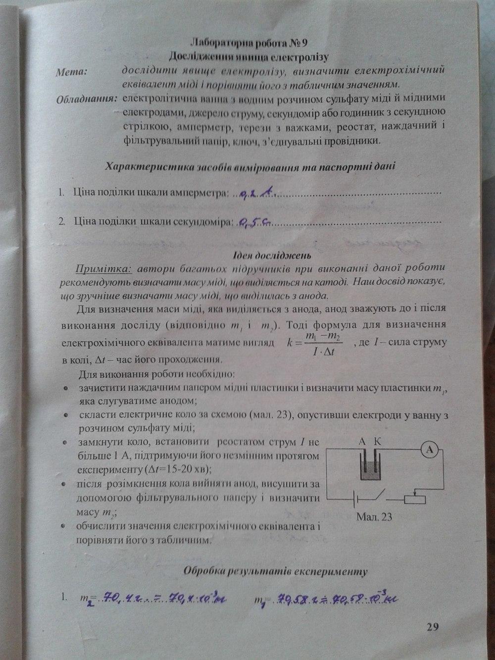 гдз лабораторних робіт з фізики 7 клас левшенюк