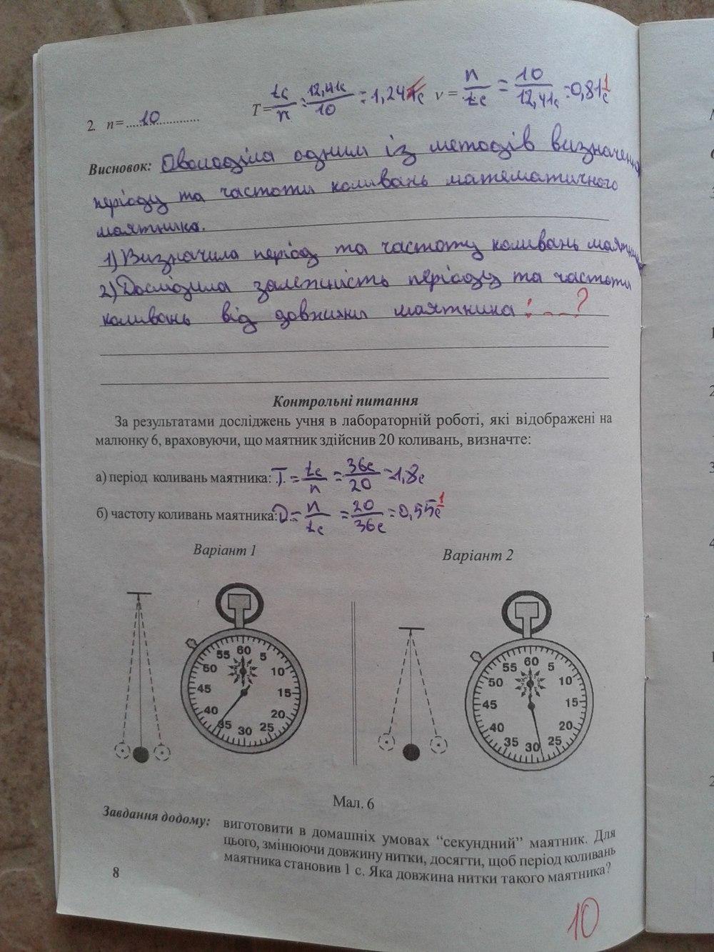 Монастирська(Ярема) лабораторні роботи з фізики 10 клас левшенюк кем создавать семью