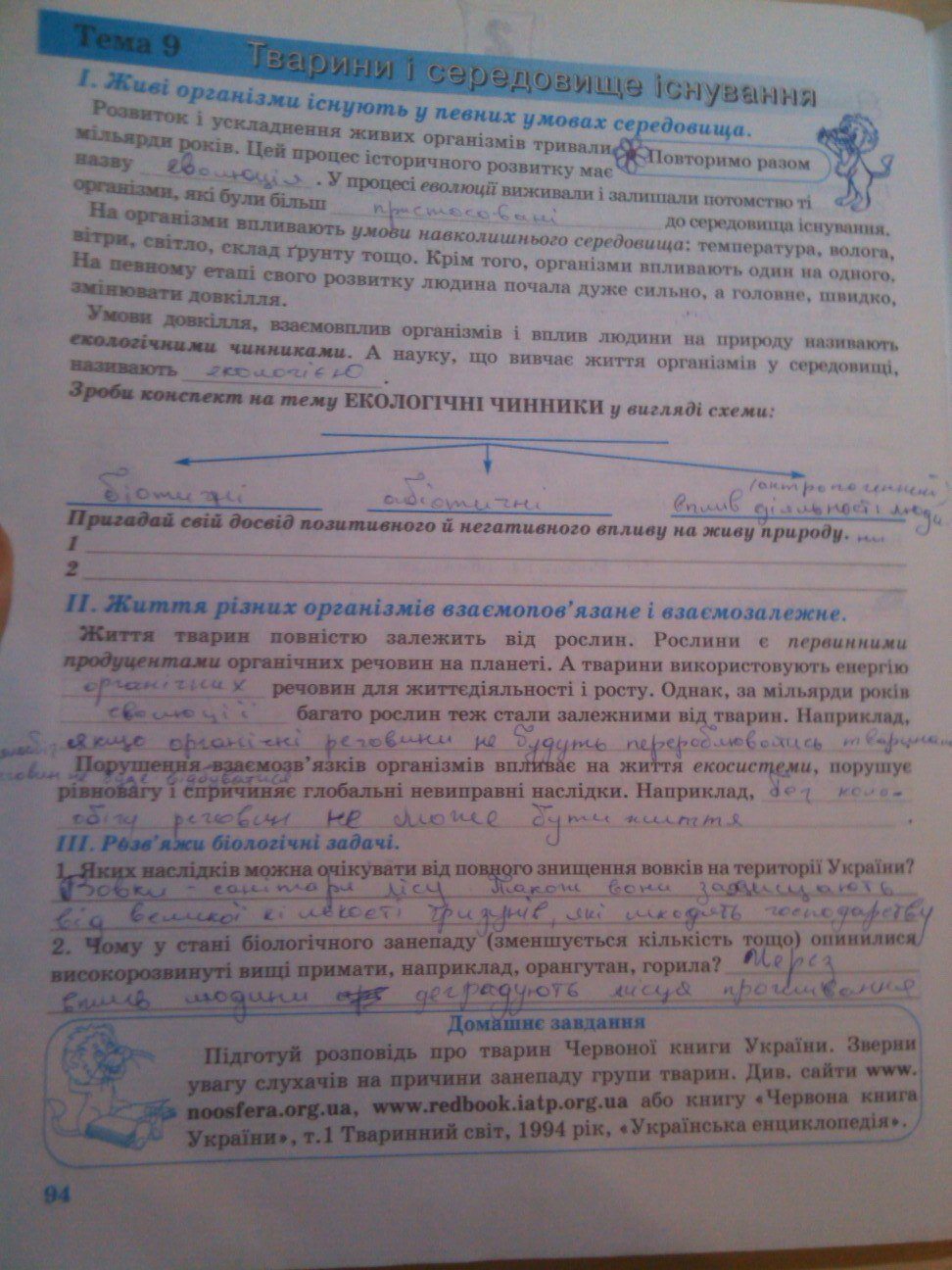 6 князева гдз зошит клас біологія