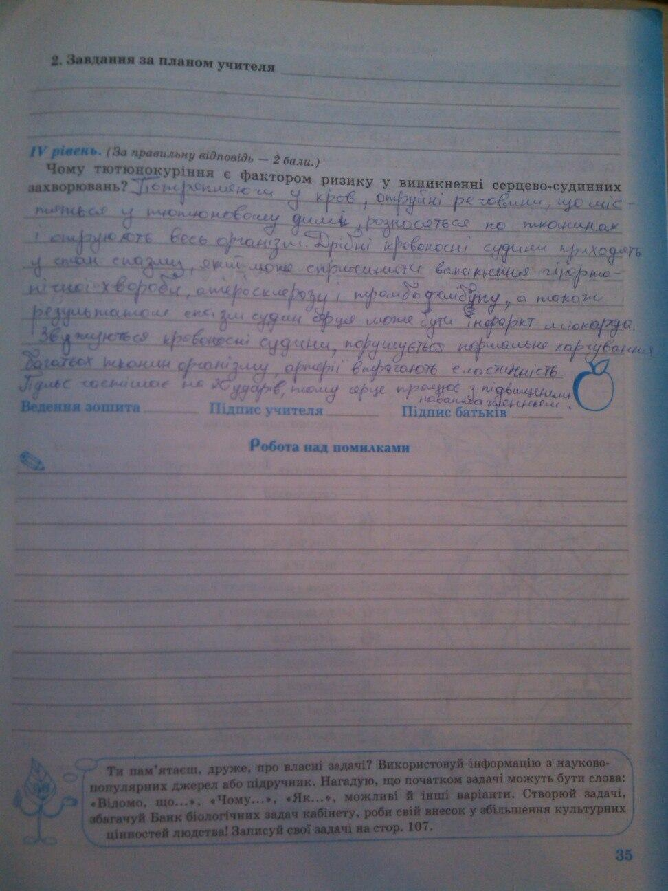 Гдз 9 Клас Біологія Робочий Зошит Журавльова