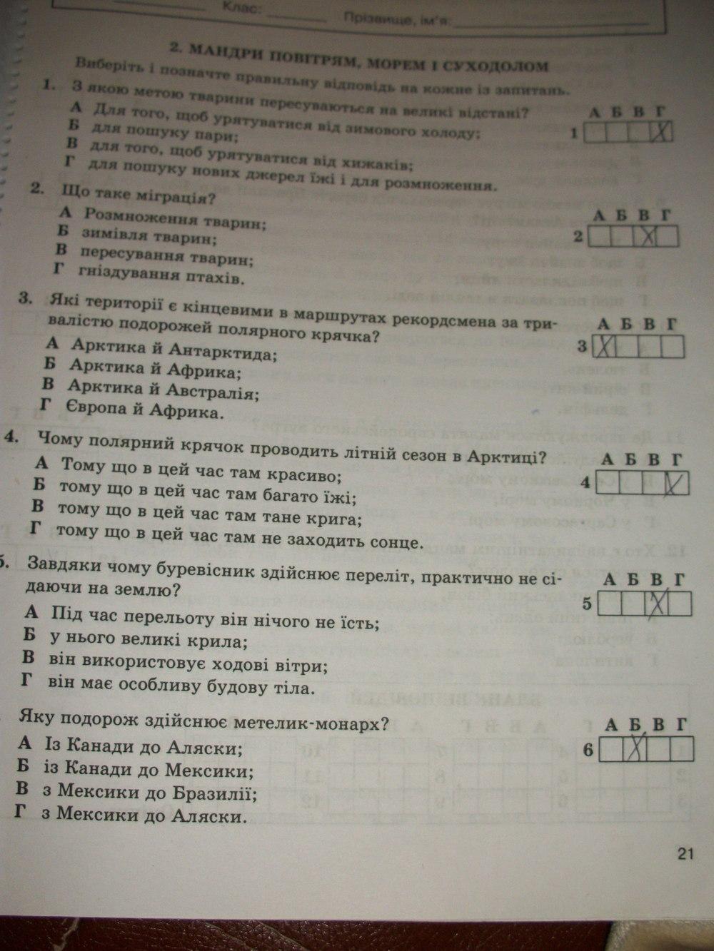 Гдз Жовтобрюх 8